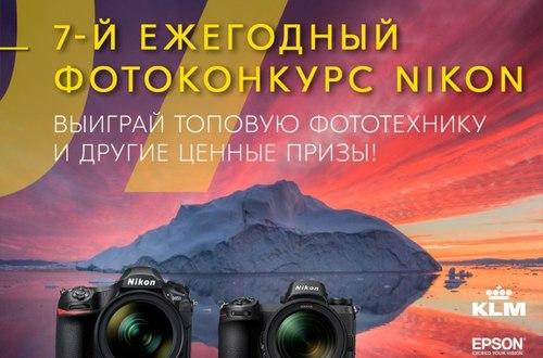 Фотоконкурс никон россия